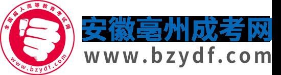 亳州成考网
