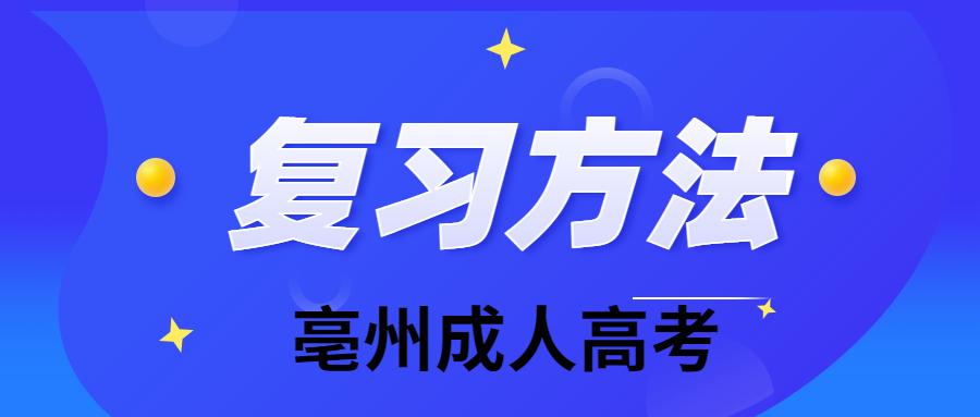 """亳州成人高考复习""""四大原则"""""""
