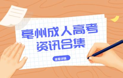 亳州成人高考资讯合集