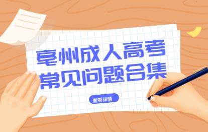 亳州成人高考常见问题合集