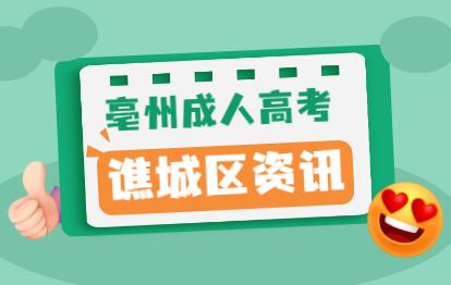 亳州谯城区成人高考资讯合集