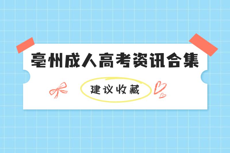 5月亳州成人高考资讯合集