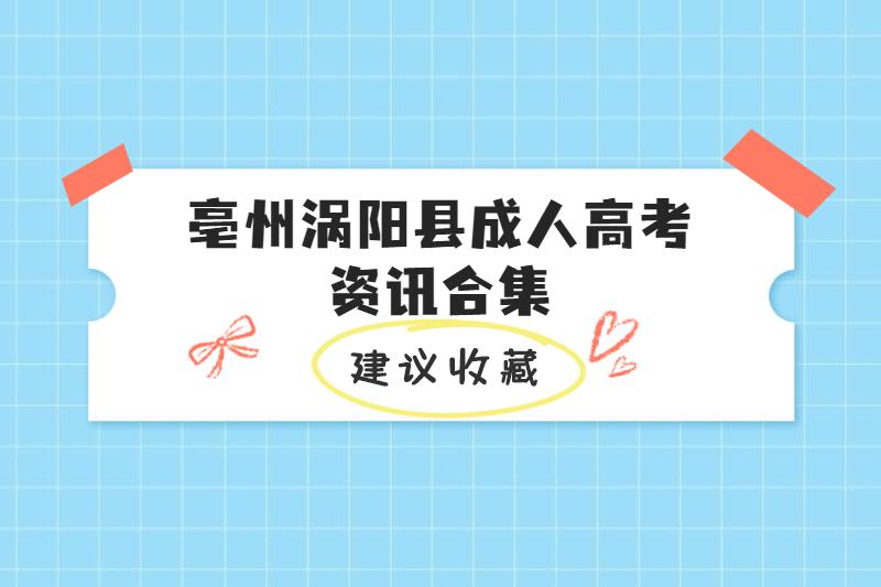5月亳州涡阳县成人高考资讯合集
